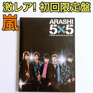 嵐 - 激レア! 嵐 5×5 2002←2004 初回限定盤 CD DVD 美品!