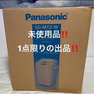 パナソニック(Panasonic)のパナソニック Panasonic ホームベーカリー SDMT2 未使用‼️(ホームベーカリー)