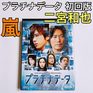 嵐 - プラチナデータ DVD 初回限定盤 プラチナエディション 美品! 嵐 二宮和也