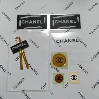 シャネル(CHANEL)の(8)シャネルシール色々な7種類ポチ袋(シール)