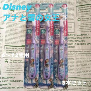 ディズニー(Disney)の【新品!】子ども 歯ブラシ 3本セット! アナ雪 6〜12歳用(歯ブラシ/歯みがき用品)