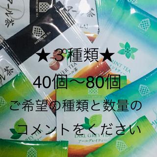ホワイトノーブル ティーパック 3種類 40個〜80個(茶)