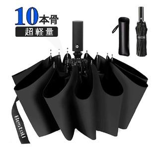折りたたみ傘 超軽量 10本骨耐風傘 390g 自動開閉 晴雨兼用 おりたたみ傘(傘)