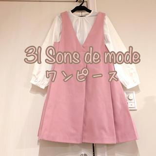 31 Sons de mode - 31 Sons de mode ワンピース ジャンパースカート ピンク