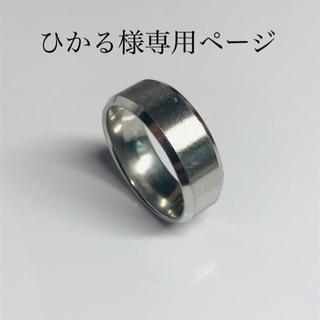 指輪 25号 ステンレスリング 127 135(リング(指輪))