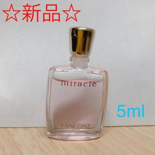 ランコム(LANCOME)のランコム ミラク 5ml(香水(女性用))