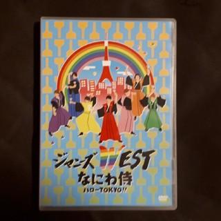 ジャニーズウエスト(ジャニーズWEST)のジャニーズWEST なにわ侍DVD(アイドル)