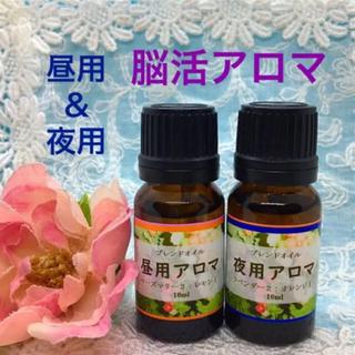❤️脳活アロマ❤️昼用アロマ&夜用アロマ❤️ブレンドオイル 2本セット❤️ (エッセンシャルオイル(精油))