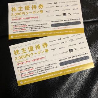 アズールバイマウジー(AZUL by moussy)のバロックジャパン 優待券 2枚(ショッピング)