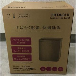 日立 - 最新型 新品 布団乾燥機 HITACHI