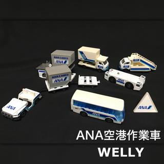 ミニカー WELLY ANA 全日空 空港作業車 セット