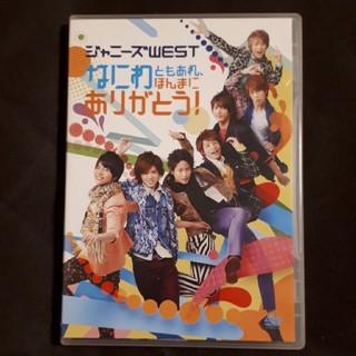 ジャニーズウエスト(ジャニーズWEST)のジャニーズWEST なにわともあれほんまにありがとう DVD(アイドル)