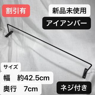 きみ様専用 三本(棚/ラック/タンス)