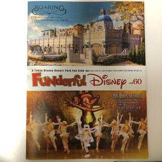 ディズニー(Disney)のファンダフルディズニー vol.60(アート/エンタメ/ホビー)