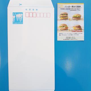 マクドナルド(マクドナルド)の63円ミニレター&マクドナルドバーガー類お引換券(使用済み切手/官製はがき)