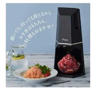 ドウシシャ(ドウシシャ)のとろ雪W ふわふわ電動かき氷器 台湾風かき氷   夏  デザート スイーツ(調理機器)
