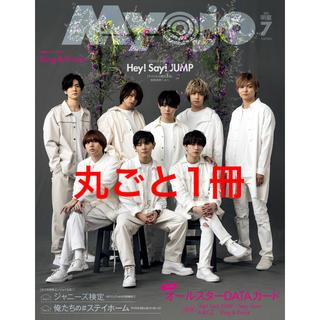 ジャニーズ(Johnny's)のMyojo 7月号 丸ごと1冊(その他)
