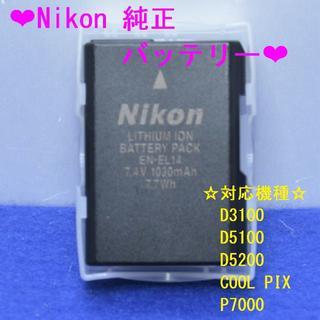 ニコン(Nikon)の❤純正 NIKON EN-EL14 バッテリー❤(その他)