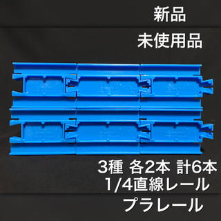 Takara Tomy - プラレール 1/4直線レール 調整レール 3種 各2本 計6本 【未使用品】