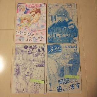 コウダンシャ(講談社)の別冊フレンド、デザート リビングの松永さん、モエカレはオレンジ色、阿部くん(少女漫画)