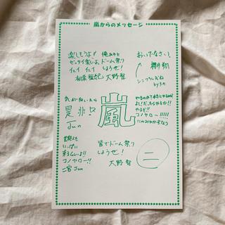 嵐 - 【レア?!】嵐直筆メッセージ入り ハガキ