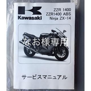 カワサキ - カワサキ ZZR1400 サービスマニュアル