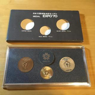 日本万博博覧会 メダル EXPO'70 金、銀、銅メダル(記念品/関連グッズ)