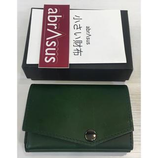 小さい財布 最上級ブッテーロレザー ◆ アブラサス abrasus (折り財布)