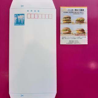 マクドナルド(マクドナルド)の63円ミニレター+マクドナルドバーガー類お引換券(使用済み切手/官製はがき)