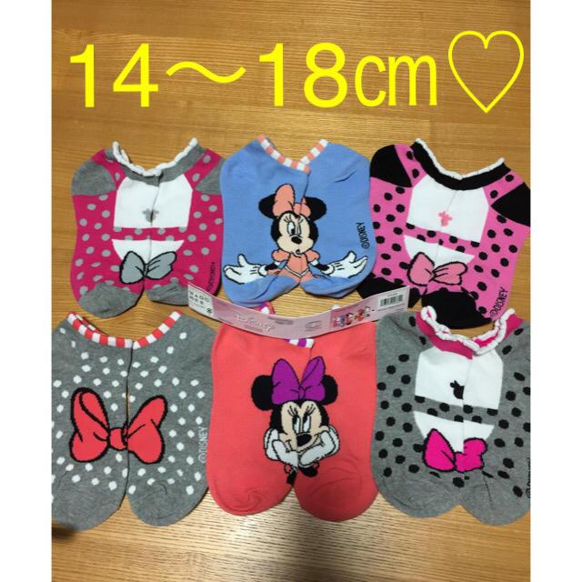 Disney(ディズニー)の新品未使用♡子ども靴下♡女の子靴下♡ディズニーミニー キッズ/ベビー/マタニティのこども用ファッション小物(靴下/タイツ)の商品写真
