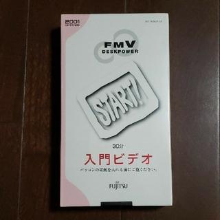 フジツウ(富士通)のFMVデスクパワー 入門ビデオ(PC周辺機器)