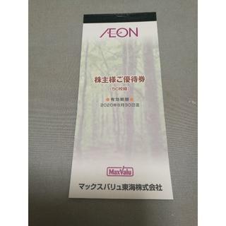 イオン(AEON)の有効期限注意 AEON  株主優待券 2500円分(ショッピング)