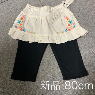 西松屋 - 新品 80cm スカッツ レギンス付スカート
