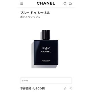 シャネル(CHANEL)の【未使用未開封】シャネル ブルードゥシャネル(ボディソープ/石鹸)