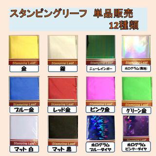 スタンピングリーフ  12種類 バラ売り(型紙/パターン)
