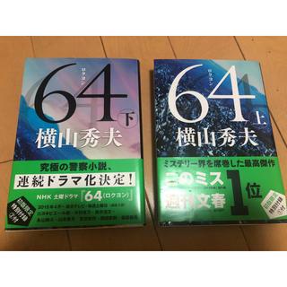 64 上下セット(その他)