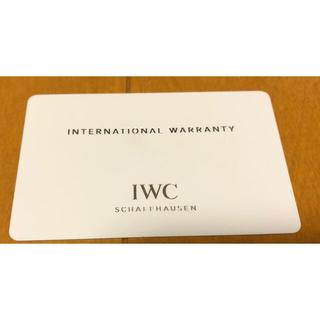 インターナショナルウォッチカンパニー(IWC)のIWCギャランティーカード(腕時計(アナログ))