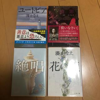 湊かなえ バラ売り可能(文学/小説)