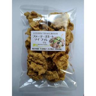 応援特価! 大豆ミート フィレ 90g 1個 ベジタリアン ビーガン 低糖質(豆腐/豆製品)