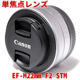 Canon - 新品!❤️単焦点レンズ❤️Canon EF-M22mm F2 STMシルバー