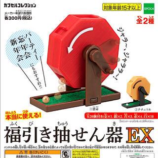 本当に使える!  福引き抽せん器 EX 全2種 ガチャ ミニチュア 福引 抽選器