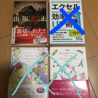 各種350円(文学/小説)