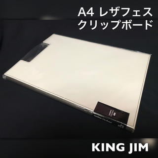 キングジム(キングジム)のクリップボード A4 キングジム レザフェス 【未開封品】(ファイル/バインダー)