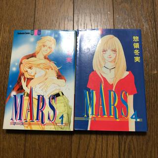 コウダンシャ(講談社)のMARS 惣領冬実(少女漫画)