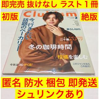 ヘイセイジャンプ(Hey! Say! JUMP)のクラビズム Clubism 山田涼介 2020年2月号 No.465(アート/エンタメ/ホビー)