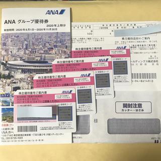 エーエヌエー(ゼンニッポンクウユ)(ANA(全日本空輸))のANA 株主優待券 4枚 全日空(航空券)