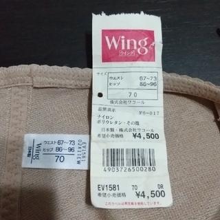 Wing - wing ワコール ガードル70