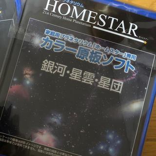 セガ(SEGA)のホームスター 原板ソフト  銀河・星雲・星団(その他)