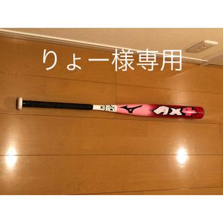 ミズノ(MIZUNO)のミズノプロ AX4 ソフトボール 3号 ゴムボール用 バット(バット)