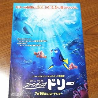 ディズニー(Disney)の【現品限り!!】ファインディングドリー フライヤー(洋画)